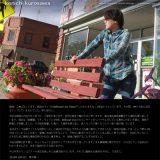 脳腫瘍を患っていることを伝える、元L⇔R黒沢健一の公式サイト