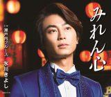2月2日に発売された「みれん心」Aタイプ