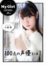 小倉唯が表紙を務めた「My Girl」vol.15付録のミニブック