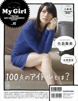 ℃-ute矢島舞美が裏表紙を務めた「My Girl」vol.15