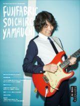 アーティストブック『Guitar Magazine Special Artist Series フジファブリック 山内総一郎』