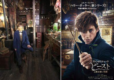 ニュートになりきったざわちん(左)(C) 2016 Warner Bros. Ent.  All Rights Reserved.Harry Potter and Fantastic Beasts Publishing Rights (C) JKR.
