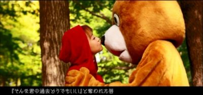 「森のくまさん」MVの一場面
