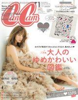 Happinessの楓が表紙を飾った「CanCam」1月号