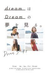 「dream は Dream の夢を見る」カバー