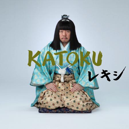 「KATOKU」通常盤
