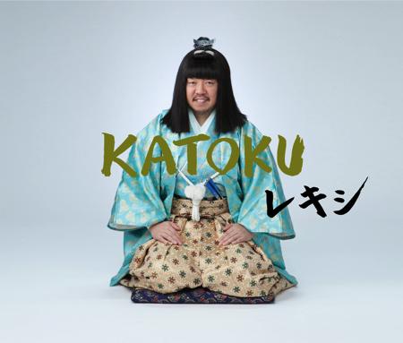 「KATOKU」初回盤