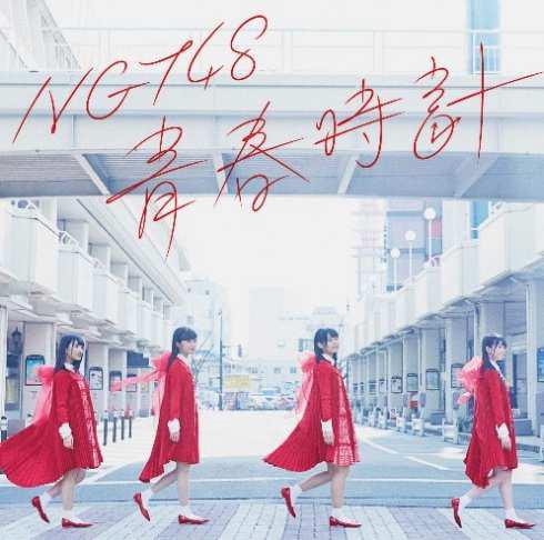 1stシングル「青春時計」