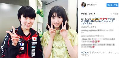 アイドル好きと公言している平野美宇選手が公開した乃木坂46西野七瀬との2ショット写真。ファンの間でも好評だ(平野美宇選手のインスタグラムより)