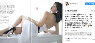 篠山紀信氏が撮影した、藤田ニコルのバックショットが載った雑誌見開き(藤田ニコルのインスタグラムより)