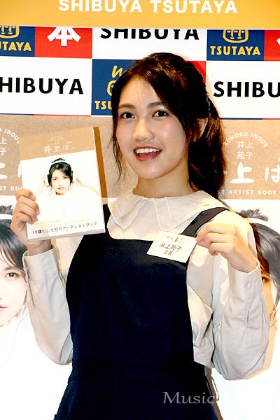 自身初のアーティストブックの発売記念イベントをおこなった井上苑子