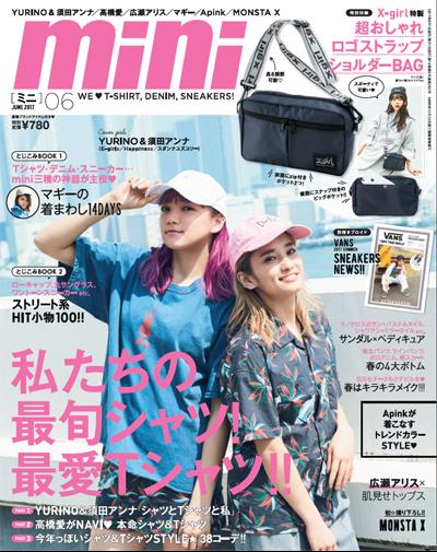 女性ファッション誌『mini』6月号表紙