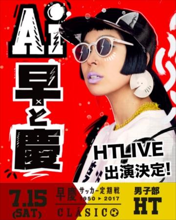 早慶サッカー戦ハーフタイムライブに出演するAI