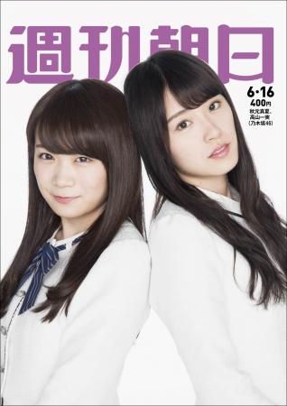 秋元真夏と高山一実が飾る「週刊朝日」表紙(仮)
