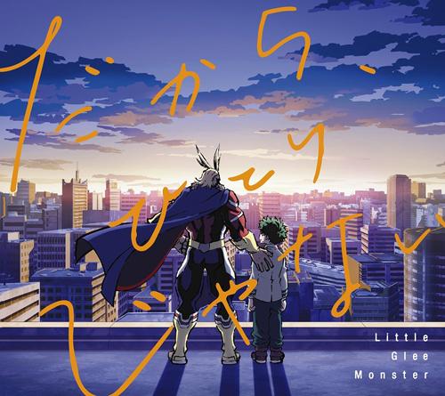 「だから、ひとりじゃない」アニメ盤 (C)堀越耕平/集英社・僕のヒーローアカデミア製作委員会