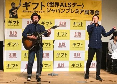 映画『ギフト 僕がきみに残せるもの』のジャパンプレミアで「あと一歩」を熱唱したカサリンチュ