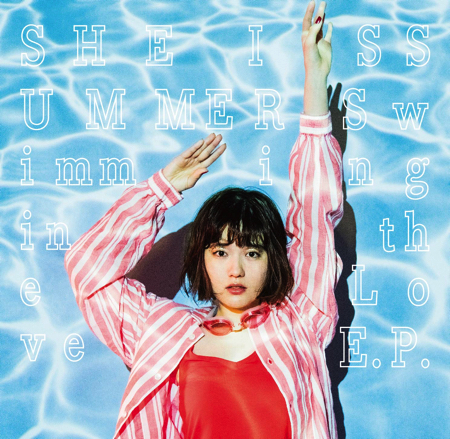 「Swimming in the Love E.P.」ジャケ写