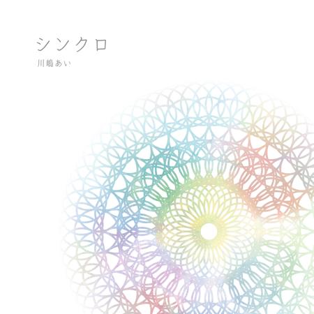 「シンクロ」初回盤