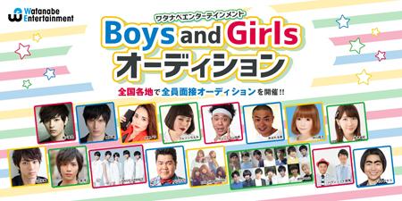 ワタナベエンターテインメント Boys and Girls オーディション