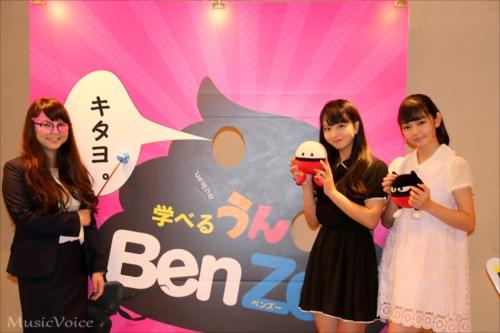 「学べるうんこ展BenZoo」に訪れた、ふわふわ・平塚日菜と塚田百々花とぷりあでぃす玲奈