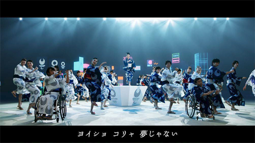 2020年版「東京五輪音頭」MVの一コマ(提供写真)