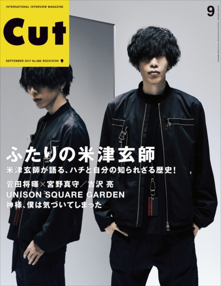 雑誌『CUT』9月号の表紙を飾った米津玄師