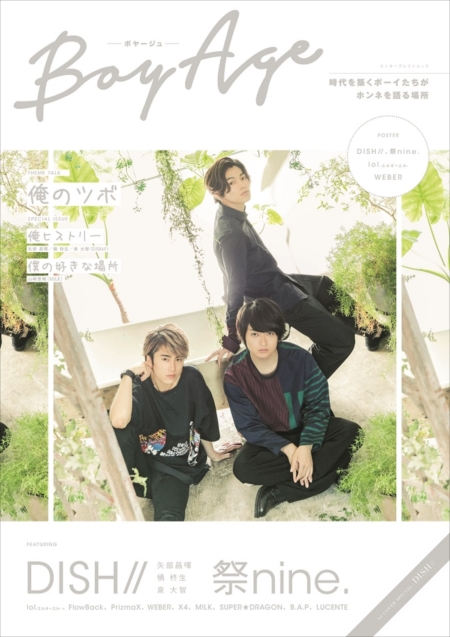 雑誌「BoyAge -ボヤージュ-」