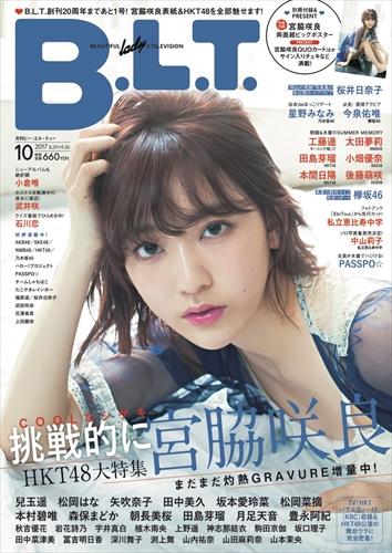 HKT48宮脇咲良が表紙を飾る『B.L.T.』10月号(東京ニュース通信社)