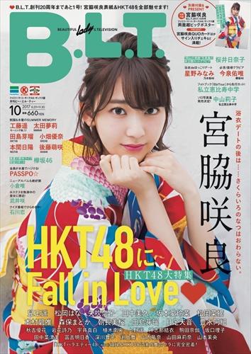 HKT48宮脇咲良が表紙を飾る『B.L.T.』10月号のファミリーマート・サークルK・サンクス版(東京ニュース通信社)