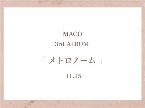 「メトロノーム」11月15日にリリース