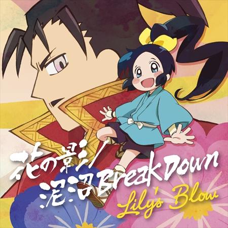 「花の影 / 泥沼 Break Down」TVアニメ『信長の忍び』盤