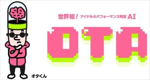 アイドルパフォーマンス判定専用AI「OTAくん」