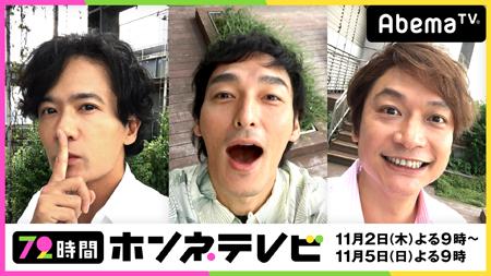 稲垣・草彅・香取3人でインターネットはじめます『72時間ホンネテレビ』(C)AbemaTV