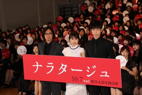映画『ナラタージュ』の『一生に一度の恋をした人限定!スペシャル試写会』の舞台挨拶に出席した左から行定監督、有村架純、坂口健太郎
