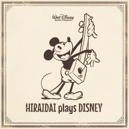 「HIRAIDAI plays DISNEY」ジャケット写真