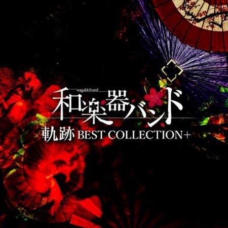 「軌跡 BEST COLLECTION+」MV盤