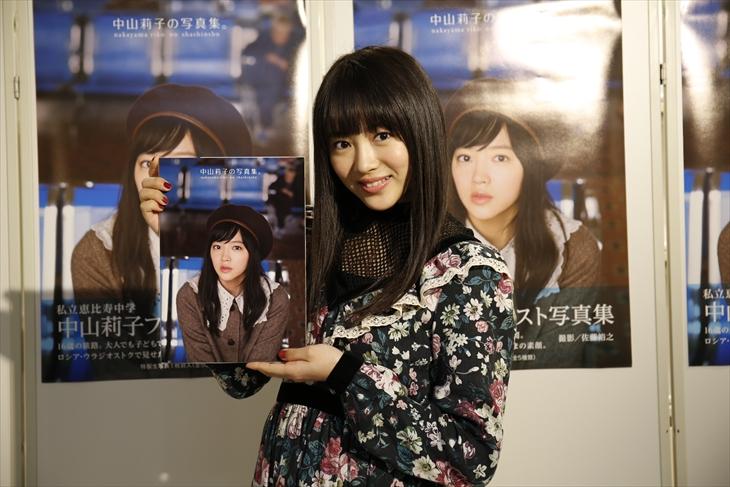 中山莉子(C)東京ニュース通信社