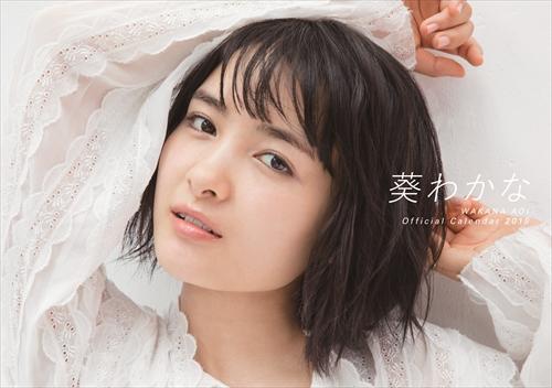 葵わかな・フィシャルカレンダー『葵わかな オフィシャルカレンダー2018』表紙