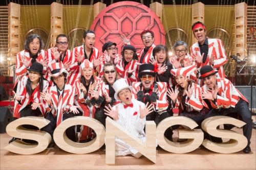 10年ぶりに『SONGS』に出演する米米CLUB