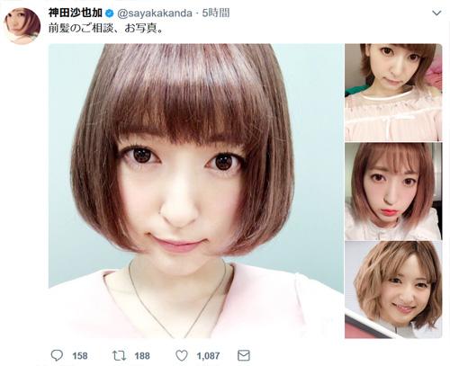 ファンに新しい前髪のスタイルを相談する神田沙也加。候補4つの写真を公開した(Twitterより@sayakakanda)