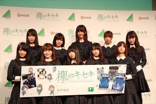 『「欅のキセキ」アプリリリース&新CM発表会』に出席した欅坂46のメンバー
