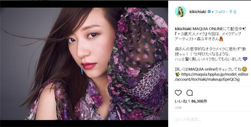 伊藤千晃がインスタグラムに載せた自身の写真。大人の色気漂うメイクに好評の声が寄せられている(Instagramより@kikichiaki)