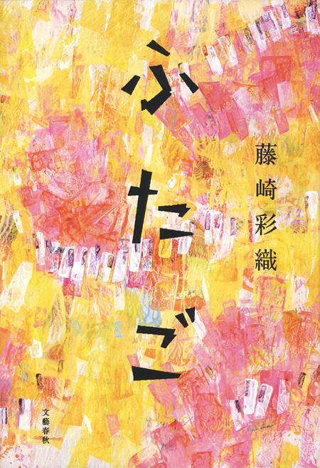 藤崎彩織の初小説『ふたご』の書影(文藝春秋)