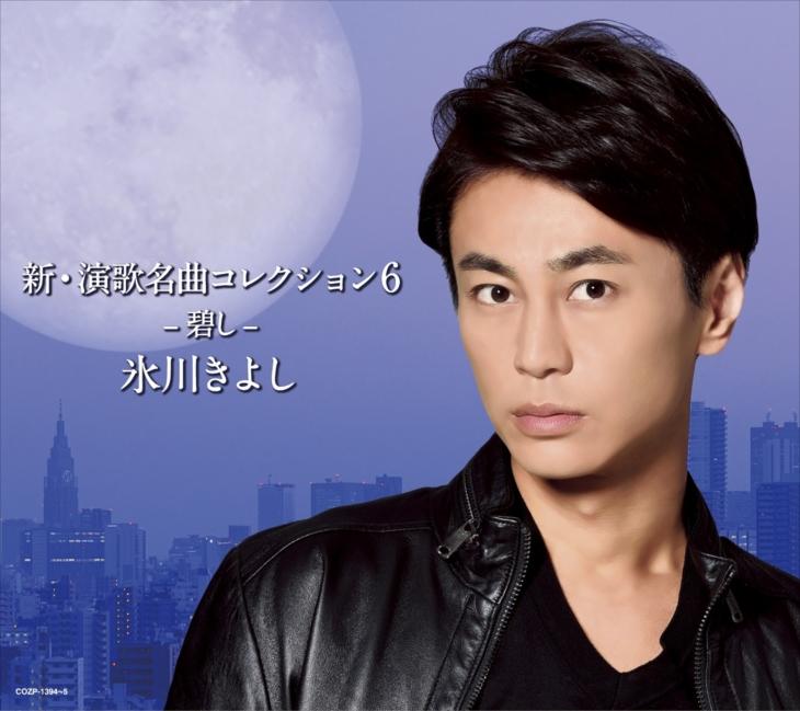 『新・演歌名曲コレクション6 ―碧し―』Aタイプ
