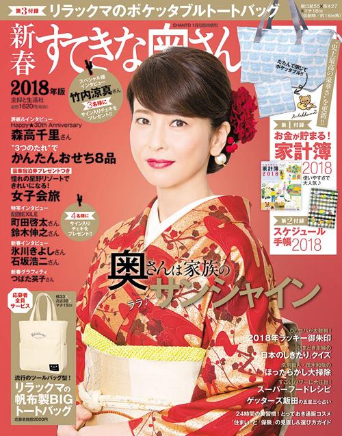 「新春素敵な奥さん2018」表紙(提供写真)