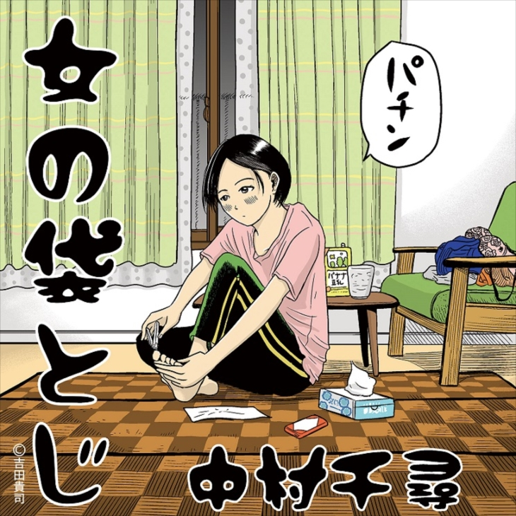 中村千尋『女の袋とじ』