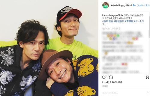 """香取慎吾が""""ホンネテレビ""""後に公開した3ショット(Instagramより@katorishingo_official)"""