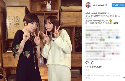 桐谷美玲が公開した椎名林檎との2ショット(Instagramより@mirei_kiritani_)