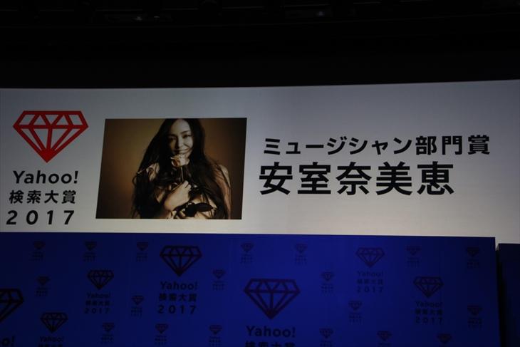 「Yahoo!検索大賞2017」ミュージシャン部門賞を受賞した安室奈美恵
