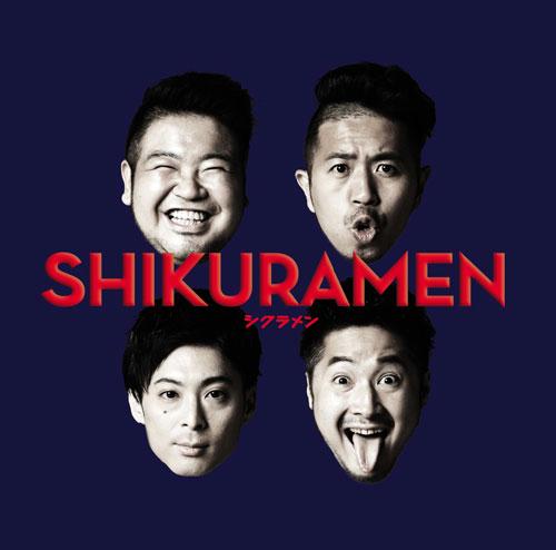 「SHIKURAMEN」通常盤